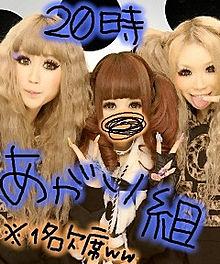 2013/1/6プリクラ(RUMOR) プリ画像