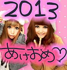 2013/1/1プリクラ(PURI・MA・DONNA)の画像(うらぴーすポーズに関連した画像)