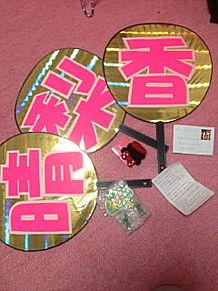 2012/12/29プレゼントの画像(雑貨に関連した画像)
