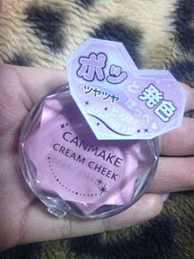 2011/1/6 CANMAKE cream cheekの画像(#canmakeに関連した画像)