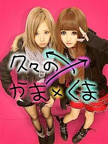 2012/12/13プリクラ(RUMOR)の画像(夏に関連した画像)