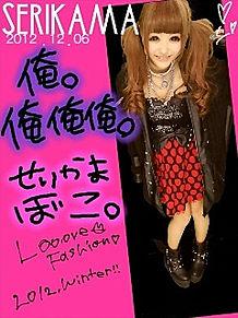 ♡2012/12/6プリクラ(RUMOR)の画像(全身コーデに関連した画像)