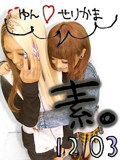 2012/12/3プリクラ(RUMOR)の画像 プリ画像