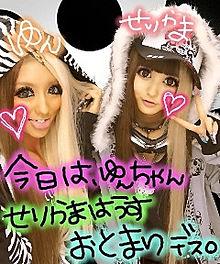 2012/11/22プリクラ(RUMOR) プリ画像