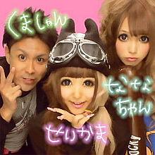 2012/11/2プリクラ(ミーハー女子) プリ画像