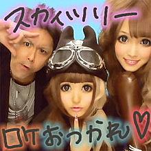 2012/11/2プリクラ(ミーハー女子)の画像(ツートンに関連した画像)