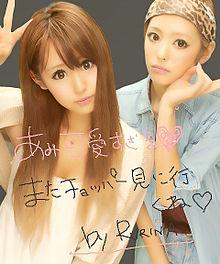 2011/8/26プリクラ(LADY BY TOKYO)の画像(ぴーすポーズに関連した画像)