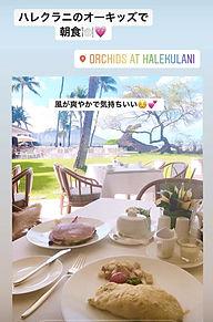 2019/7/19朝食(ハワイ)の画像(おかりえに関連した画像)