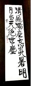 2012/7/21習字 プリ画像