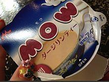 2013/2/12 森永 MOW(モウ)の画像(森永に関連した画像)