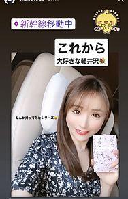 2020/3/22写メ(長野・軽井沢)の画像(おかりえに関連した画像)