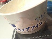 2013/4/3 グリコ ホイップアイスの画像(グリコに関連した画像)