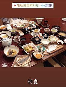 2020/9/12朝食 坐漁荘(静岡・伊豆)の画像(松岡里枝に関連した画像)