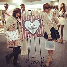 2012/12/6 Ank Rouge展示会の画像(神田に関連した画像)