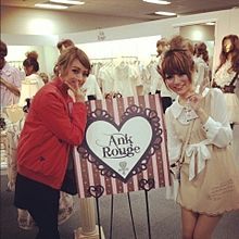 2012/12/5 Ank Rouge展示会の画像(梓に関連した画像)