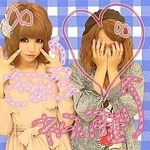 2012/4/12プリクラ(美女Cosme 3)の画像(ちぴに関連した画像)