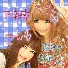 2012/3/11プリクラ(美女Cosme 3)の画像(神田に関連した画像)