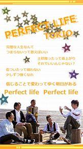 PERFECT LIFE 歌詞画 プリ画像
