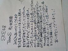 松井玲奈 プリ画像