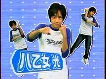 八乙女光 Hey!Say!JUMPの画像(プリ画像)