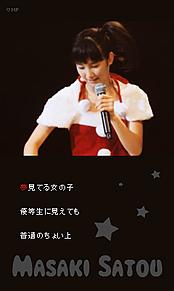 モーニング娘。 佐藤優樹 プリ画像
