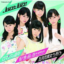 juice=juiceの画像(宮本佳林に関連した画像)