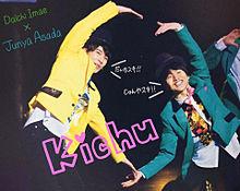 Kichu プリ画像