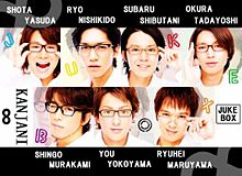 関ジャニ∞メガネの画像(関ジャニ∞メガネに関連した画像)