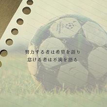 サッカー名言 プリ画像
