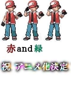 赤 緑 ポケモン