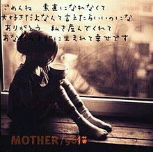 motherの画像(Motherに関連した画像)