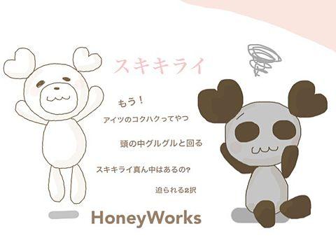HoneyWorks スキキライの画像 プリ画像   HoneyWorks スキキライ [324