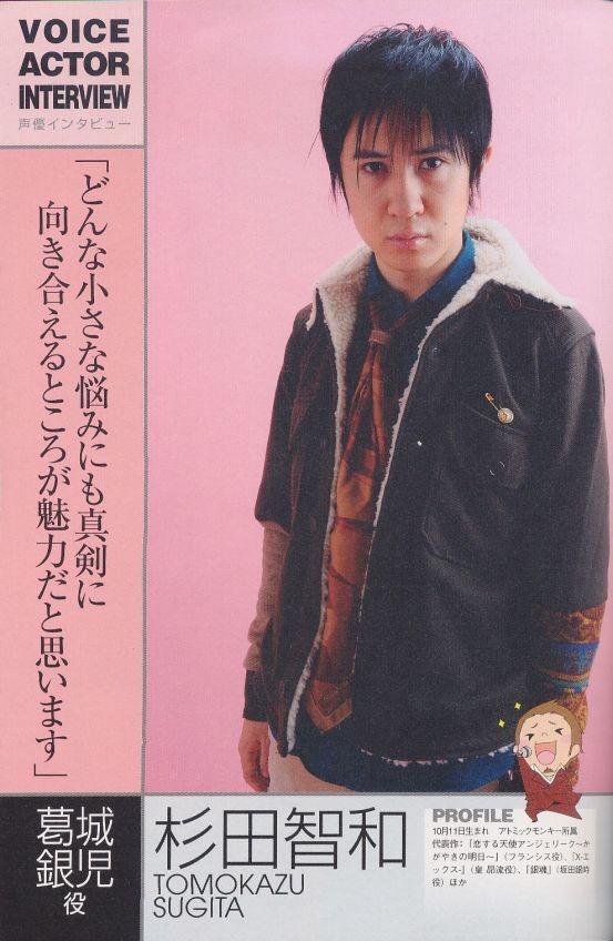 杉田智和の画像 p1_34