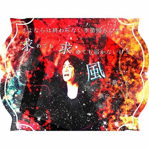 相葉雅紀 × maboroshi