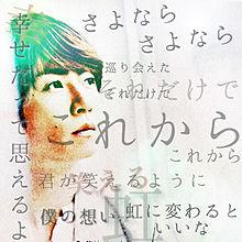 相葉ちゃん 君が笑えるようにの画像(笑えるに関連した画像)