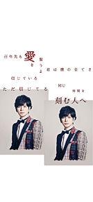松本潤×ロック画面×One Loveの画像(歌詞に関連した画像)