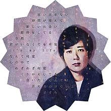 二宮和也×歌詞画 冬のニオイの画像(ニオイに関連した画像)