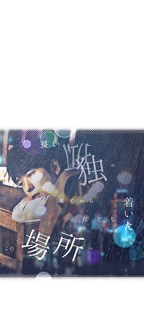 二宮和也×ロック画面の画像 プリ画像