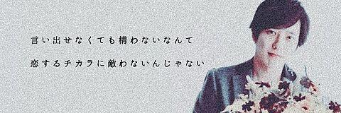 二宮和也×ヘッダーの画像(プリ画像)