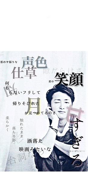 大野智×ロック画面の画像(プリ画像)