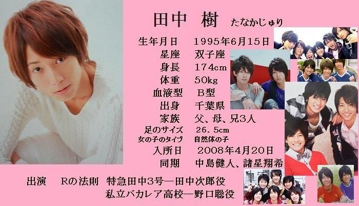 田中樹の画像 p1_3