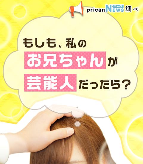 伊野尾慧 妹のニュース画像