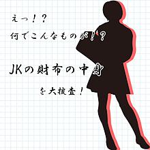 JKの財布の中身を大捜査!の画像(プリ画像)