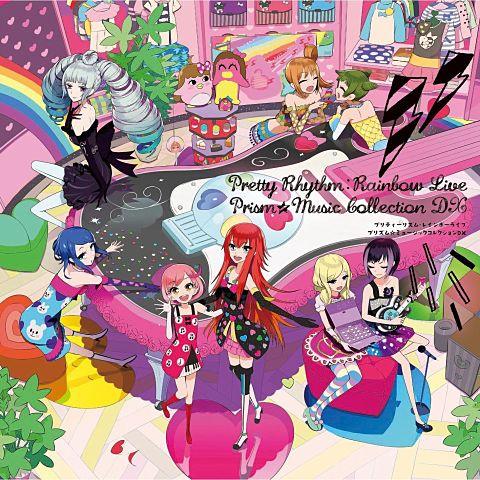 プリズム☆ミュージックコレクション(DX)の画像 プリ画像