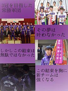 駒澤 駅伝 プリ画像