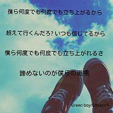 GReeeeNlove様 リクエスト☆の画像(GReeeeNLOVEに関連した画像)