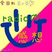 ラジオの感想の画像(感想に関連した画像)