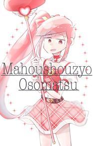 魔法少女おそ松ちゃんの画像(魔法少女おそ松ちゃんに関連した画像)