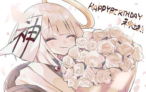 神さま誕生日〜の画像(プリ画像)