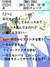 越前リョーマ   リョーマ☆溺愛☆様  リク プリ画像